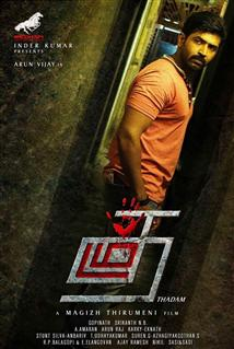Thadam - Movie Poster