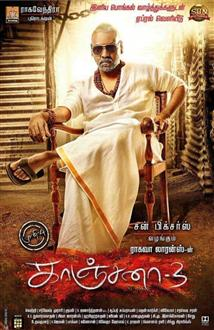 Kanchana 3 - Movie Poster