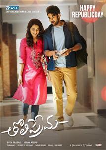 Tholi Prema - Movie Poster