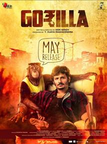 Gorilla - Movie Poster