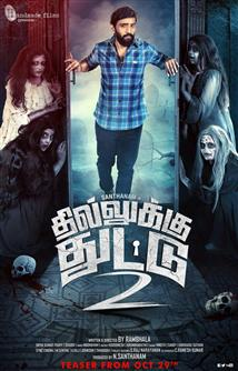 Dhilluku Dhuddu 2 - Movie Poster