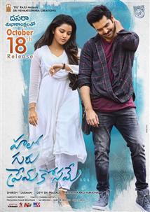 Hello Guru Prema Kosame - Movie Poster