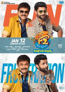 F2 - Fun And Frustration - Movie Poster