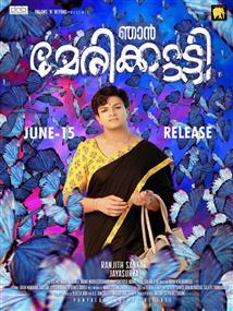Njan Marykutty - Movie Poster
