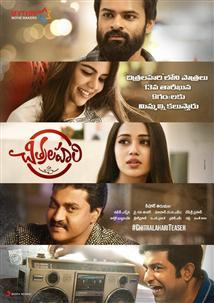 Chitralahari - Movie Poster
