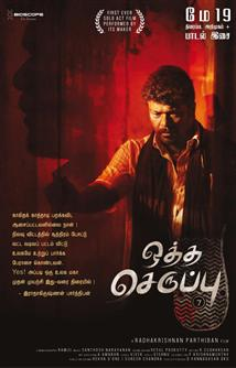 Oththa Seruppu  - Movie Poster