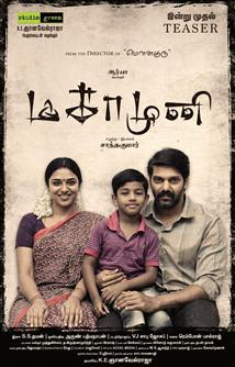 Magamuni - Movie Poster