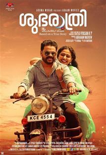 Shubarathri - Movie Poster