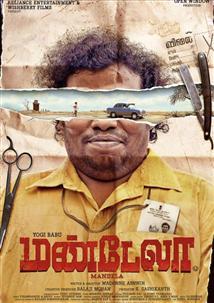 Mandela - Movie Poster