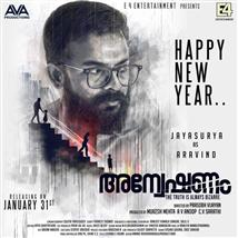 Anweshanam - Movie Poster