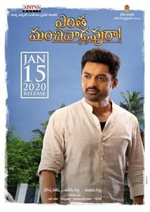 Entha Manchivaadavuraa - Movie Poster