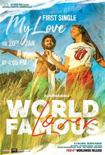 World Famous Lover - Movie Poster